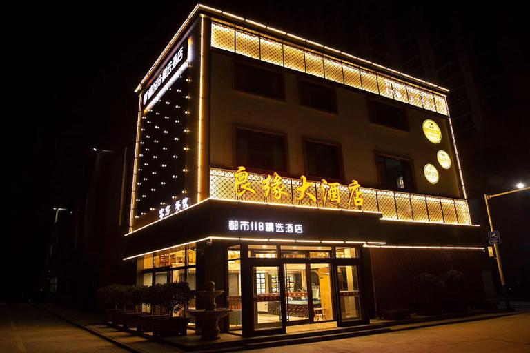 City 118 Selected Hotel Pingdu Haode Plaza, Qingdao