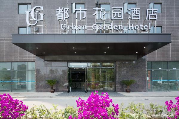 Urban Garden Hotel Yibin High-Speed Railway Station, Yibin