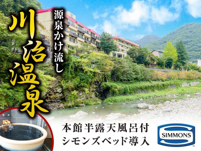 Livemax Resort Kawaji, Nikkō