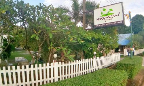 Thongsuwan Resort, Tha Mai