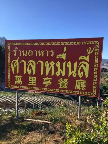 Sala Muhn Li ศาลาหมื่นลี้, Pai