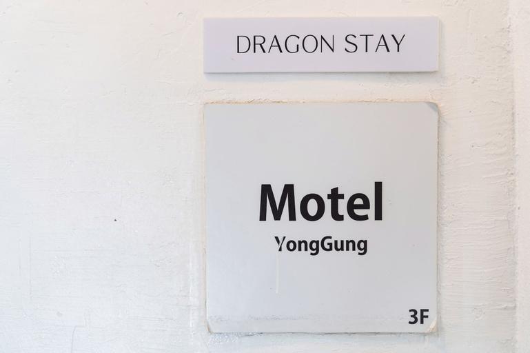 Dragon Stay, Seongdong