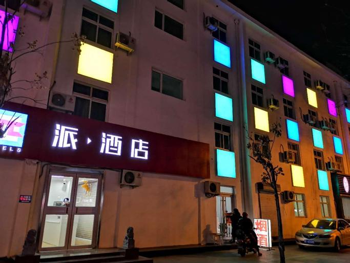PAI Hotels·Handan Lianfang Road Bus Station, Handan