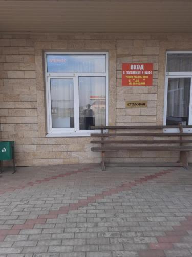 Гостиница Магистраль, Budennovsk
