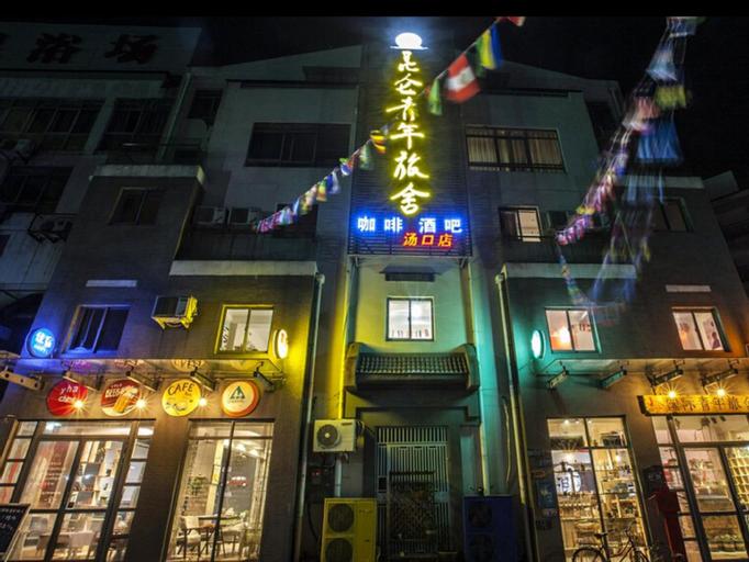 Huangshan Kunlun International Youth Hostel, Huangshan