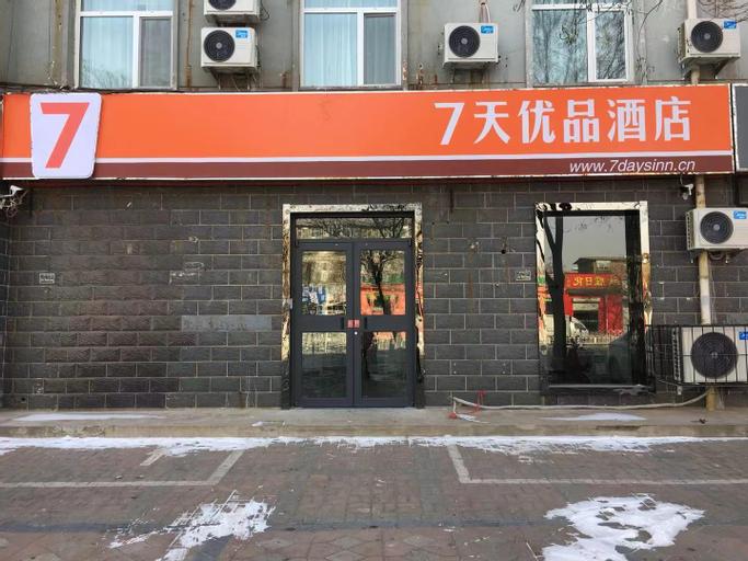7 Days Premium·Xingtai Zhongxing West Street Gushun, Xingtai