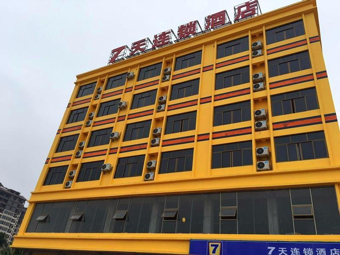 7 Days Inn·Wanning High Speed Railway Station, Hainan