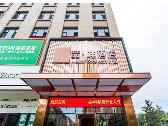 James Joyce Coffetel·Qingdao New District Petroleum University Branch, Qingdao