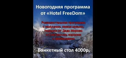 HOTEL FREEDOM 1, Gagra
