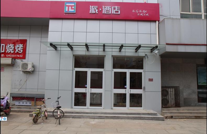 PAI Hotels·Handan Guangping Shuangli Plaza, Handan