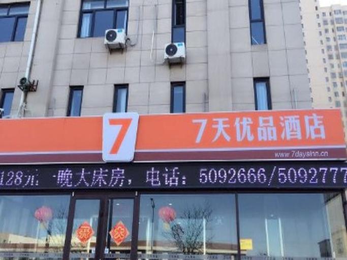 7 Days Inn Premium Tangshan Fengnan Shuanghu Jinyuan Branch, Tangshan