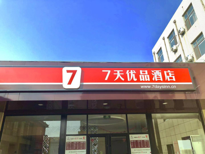 7 Days Premium·Laizhou Government, Yantai