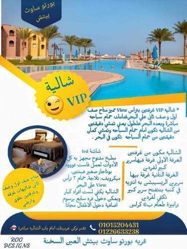 Chalet in Porto South Beach Resort, Shubra al-Khaymah 2
