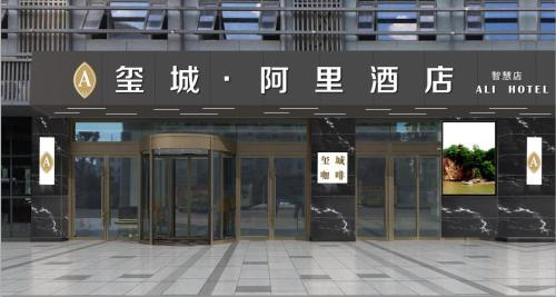 Ali Hotel Nanjing, Nanjing