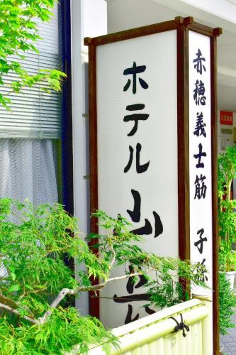 Ako - Hotel - Vacation STAY 88793, Akō
