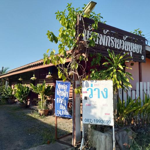 Resort บ้านบุษบา ที่พักรายวัน/รายเดือน, Muang Phetchabun