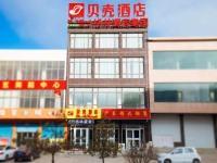 Shell Wuzhou Fantai County Wutaishan Station Hotel, Xinzhou