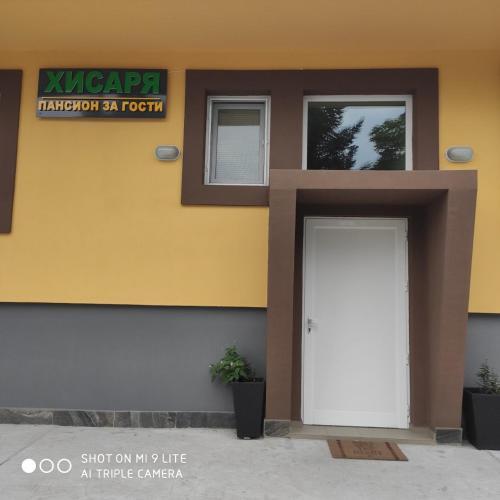 Хотел Хисаря, Haskovo