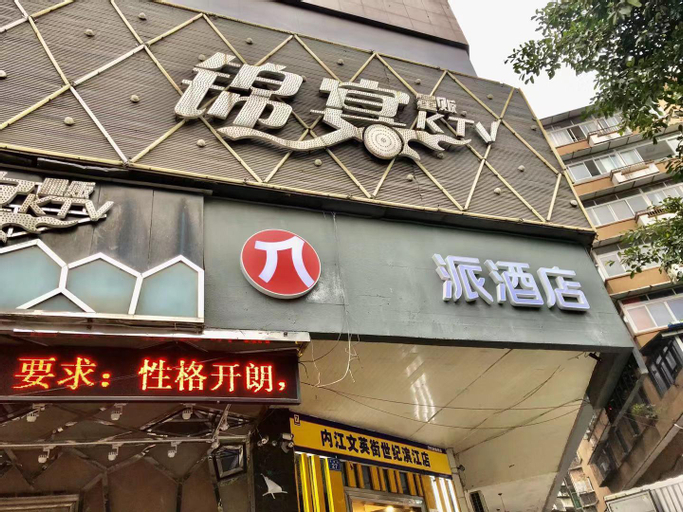 Pai Hotel Neijiang Wenying Street Century Binjiang, Neijiang