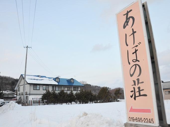 Oshuku Onsen Minshuku Akebonoso, Shizukuishi