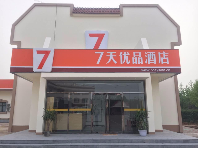 7 Days Premium·Beidaihe Geziwo Park, Qinhuangdao