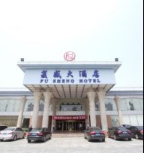 Fusheng Hotel, Qingdao