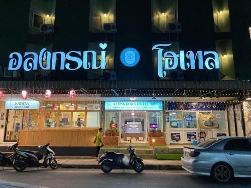 Alongkorn hotel by SB (Pet-friendly), Muang Samut Songkhram