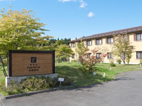 Hotel Folkloro Hanamakitowa, Hanamaki