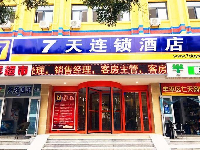 7 Days Inn·Yantai Muping Bus Station, Yantai