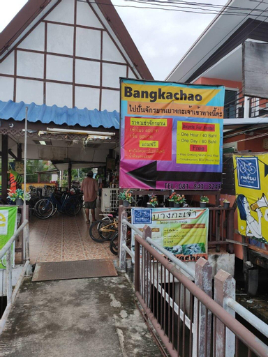 Sky Deck Baansuanklaikrung Bangkachao บางกะเจ้า, Phra Pra Daeng