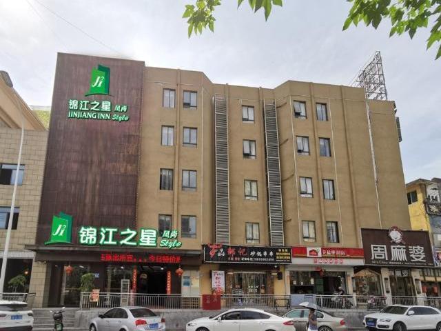 Jinjiang Inn Style Fuzhou Railway Station North Plaza, Fuzhou