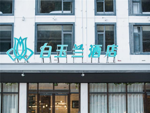 Magnotel Hotel Huangshan Scenic Area Transfer Center, Huangshan