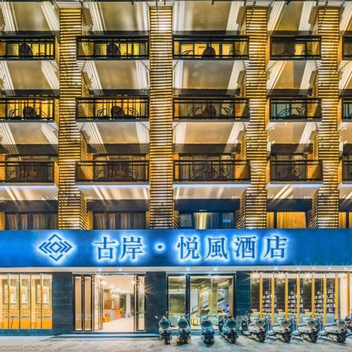 Gu'An YueFeng Hotel, Guilin