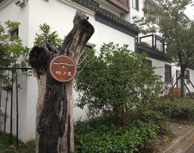 Yuan Zi Li Boutique Inn, Huangshan