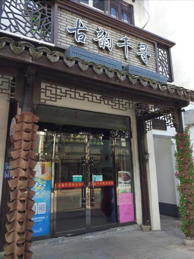 Wuzhen Guyun Qianxun Guest House, Jiaxing