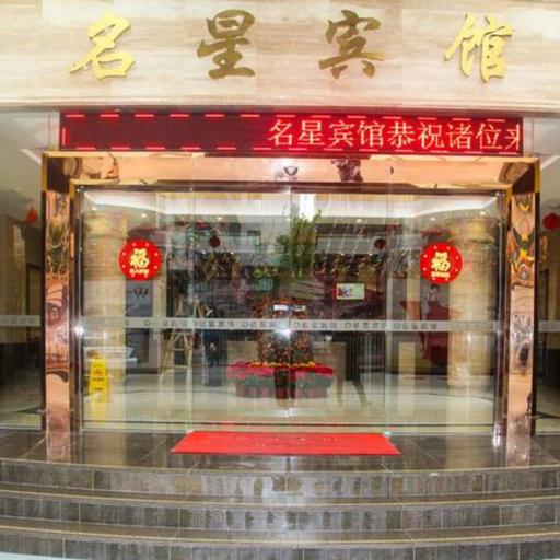 Mingxing Hotel, Shantou