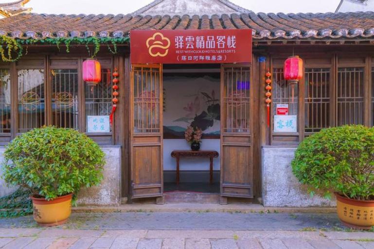Yiyun Botique Inn Dangkou Wuxi, Wuxi