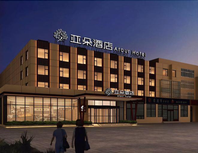 Atour Hotel Zhenda Road South Station Yantai, Yantai