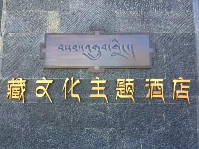 Sangzhu Villa Hotel Shangri La, Dêqên Tibetan