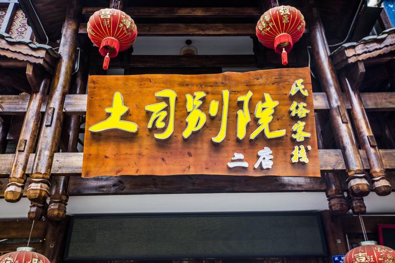 Tusi-courtyard, Zhangjiajie