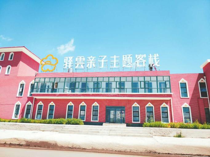 Yinyun Parent-Child Theme Inn Shandianhu, Zhangjiakou