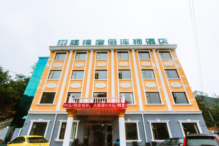 Yijie Holiday Hotel  Laiyuan Baishishan, Baoding