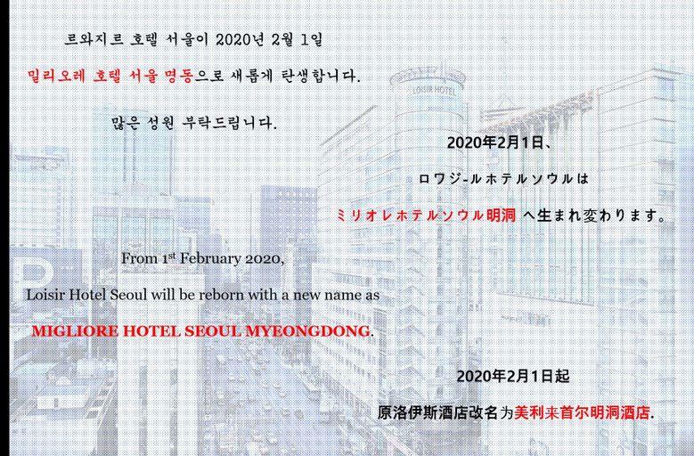 Loisir Hotel Seoul Myeongdong, Jung