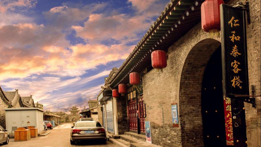 Pingyao Renhetai Inn, Jinzhong