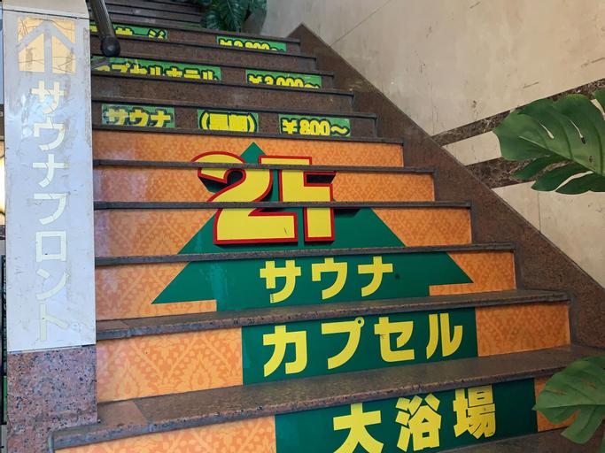 Funabashi Grand Sauna and Capsule Hotel - Caters to Men, Funabashi
