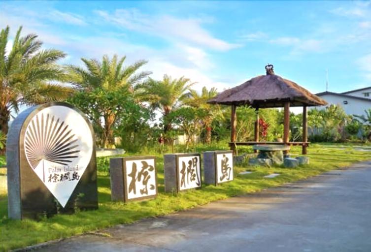 Palm Island Hostel, Yulin