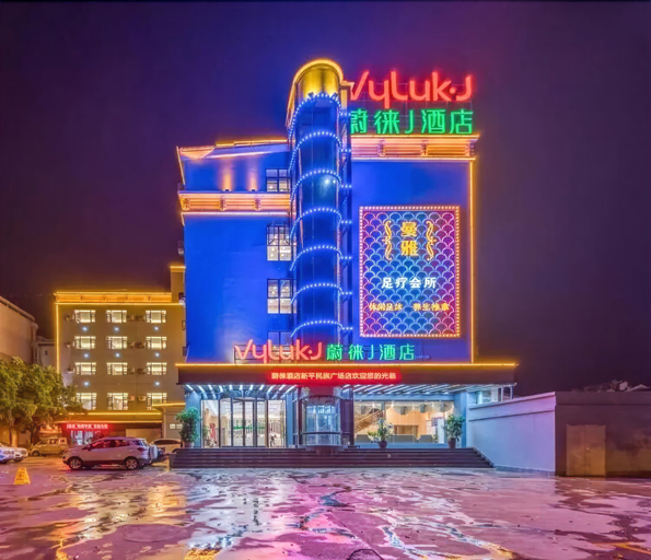 Vyluk J Hotel National Plaza Xinping, Yuxi
