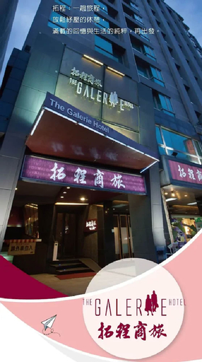 The Galerie Hotel, Taichung
