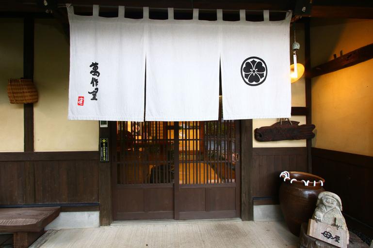 Kaikonoyado Mansakuya, Kokonoe