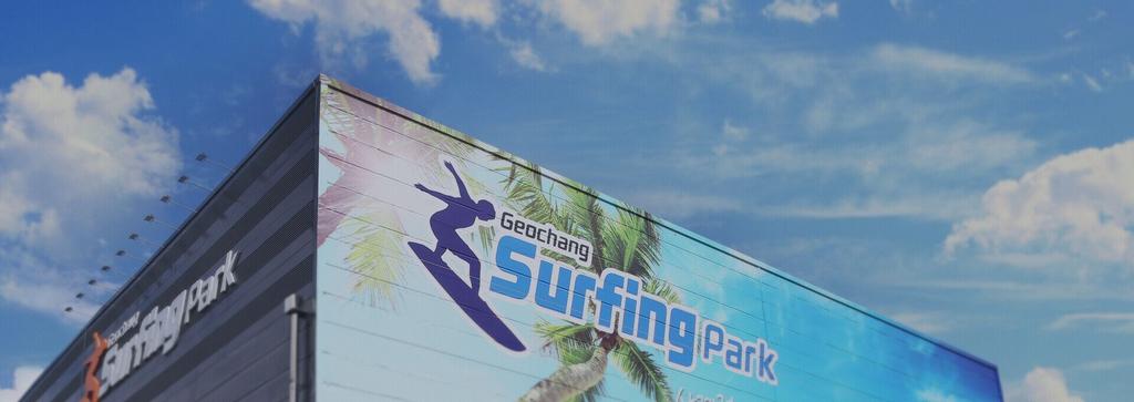 Geochang Surfing Park, Geochang